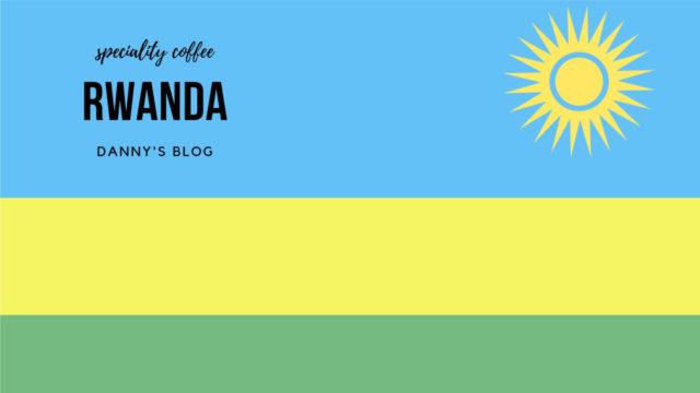 【コーヒー豆レビュー】ルワンダ ブレメラ