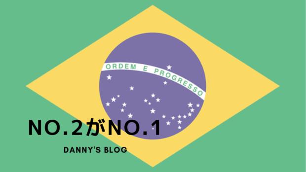 ブラジルのコーヒーはNo.2がNo.1