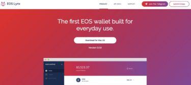 【仮想通貨】EOSアカウントの作り方
