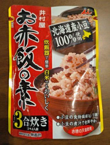 白米で美味しい赤飯ができる!赤飯の素!