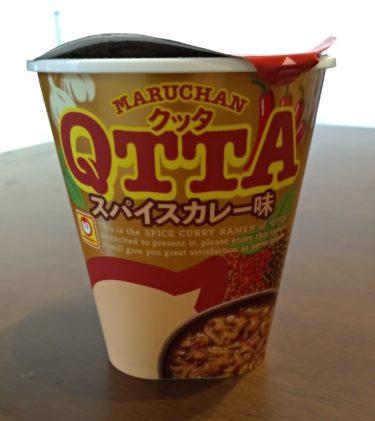 QTTAスパイスカレー味を食べてみた。