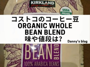 【コストコ】PBコーヒー豆 オーガニック ブレンドを飲んでみた感想