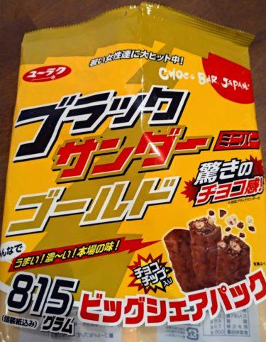 【コストコ】ブラックサンダーゴールドミニ